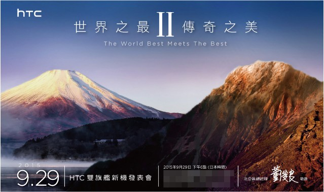 htc-one-a9-aero-could-launch-september-29-alongside-the-butterfly-3-491153-2